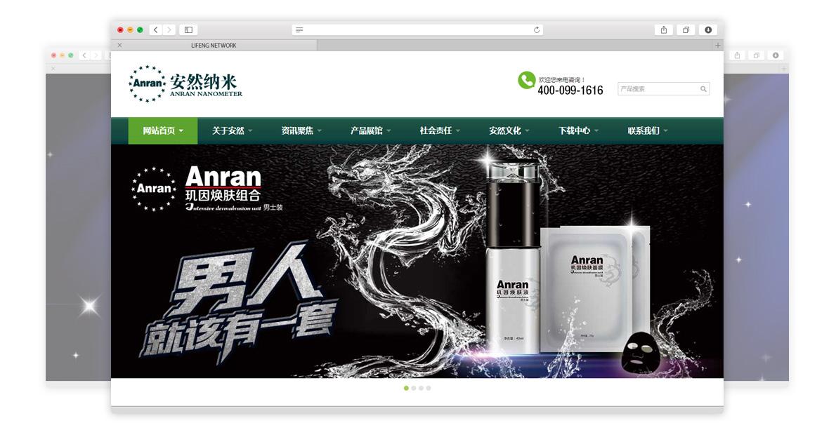 品牌官方网站设计 pc官网 手机官网 品牌介绍山东安然纳米实业发展