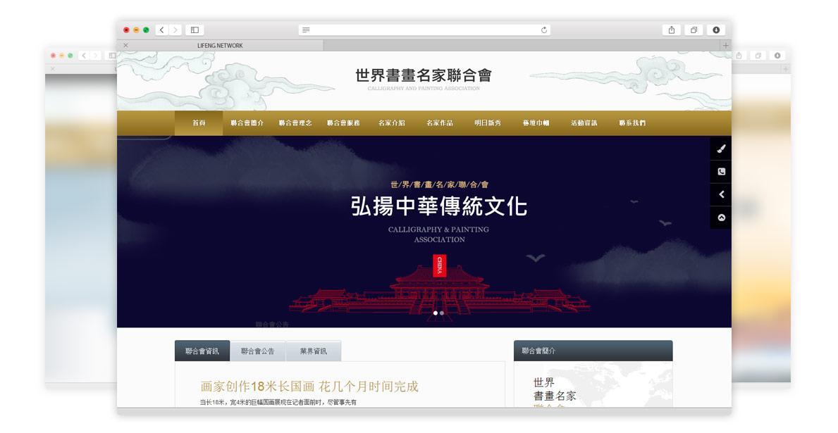 威海力丰网络-世界書畫名家聯合會